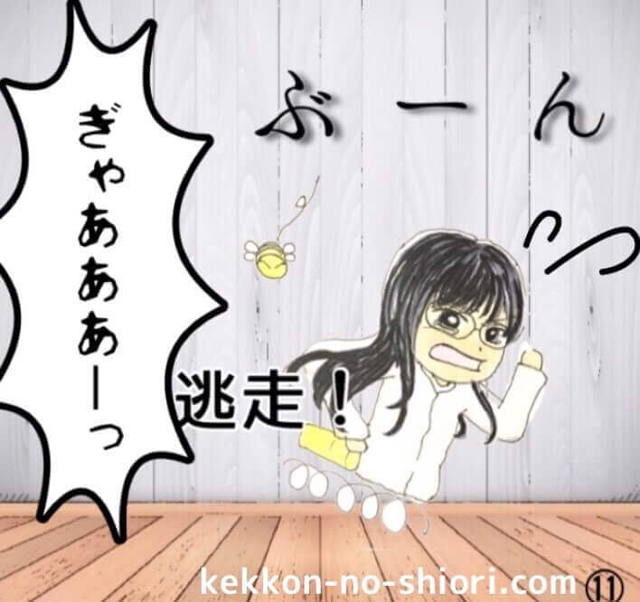 ハチ 駆除 漫画11