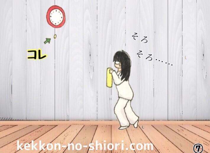 ハチ 駆除 漫画7