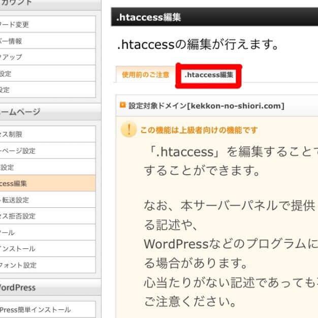 404③ サーバーパネル .htaccess編集2