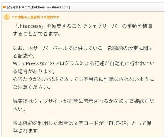 404④ .htaccess注意事項