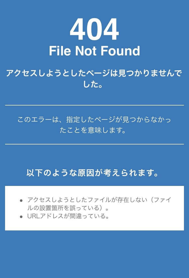 404 File Not Found①