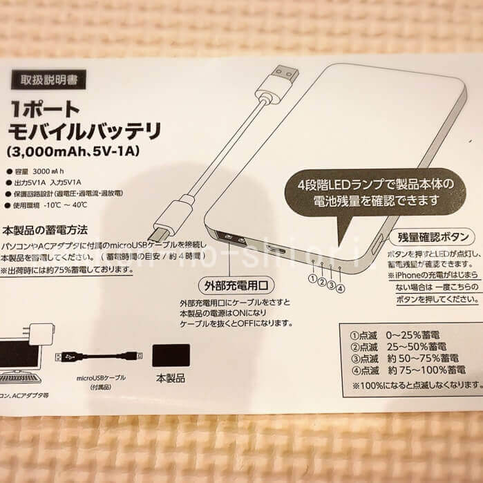 100均 モバイルバッテリー 充電式 説明書