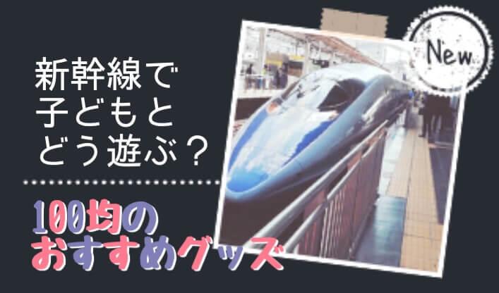 新幹線 アイキャッチ