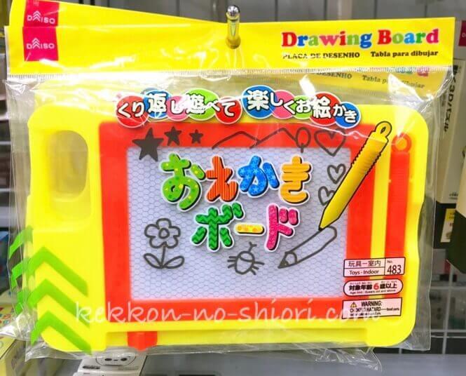 新幹線 子ども 暇つぶし おえかきボード