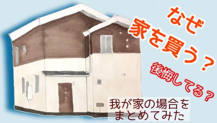 家を買う理由 マイホーム