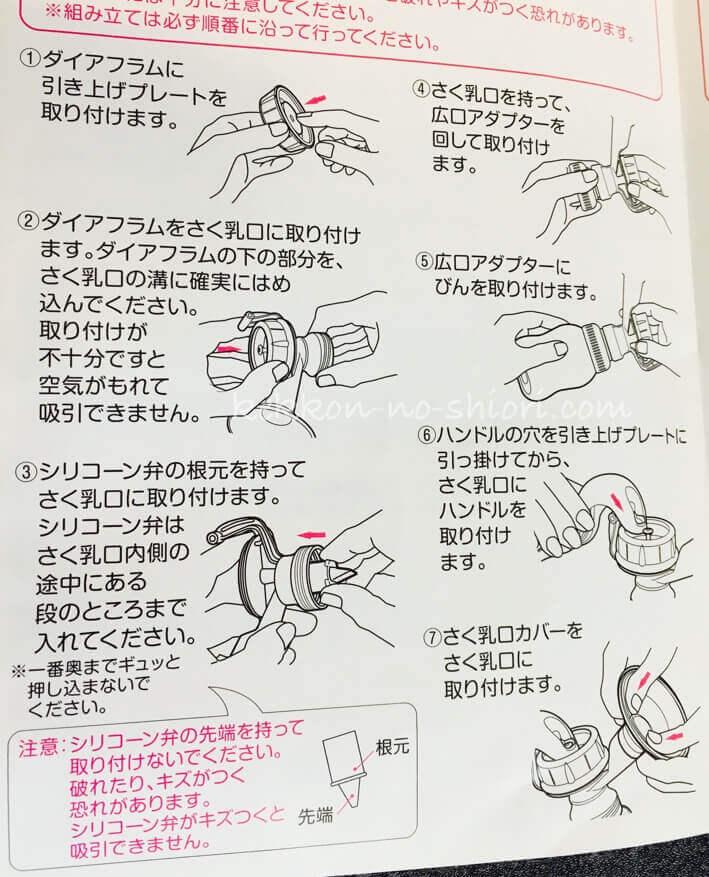 手動搾乳器 説明書 組み立て方