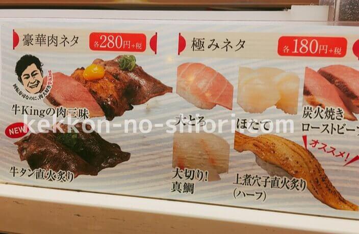かっぱ寿司 食べ放題ではないもの