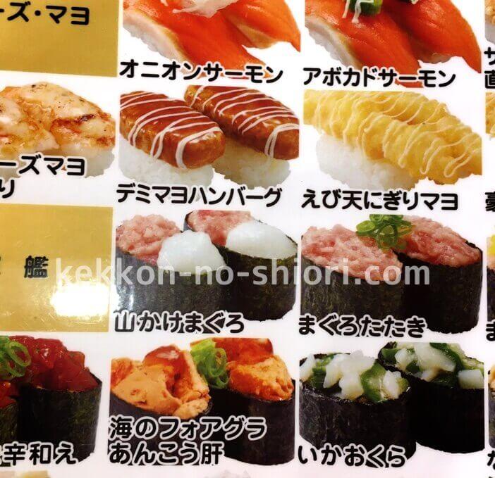 かっぱ寿司 食べ放題 メニュー