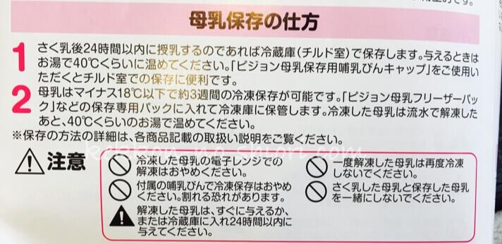 手動搾乳器 説明書 母乳保存の仕方