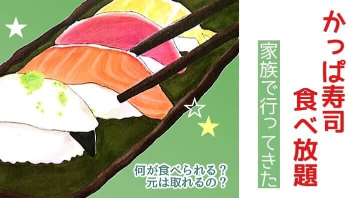 かっぱ寿司 食べ放題 アイキャッチ