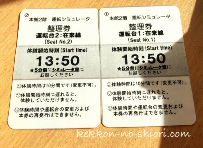 京都鉄道博物館 運転シミュレータ 整理券