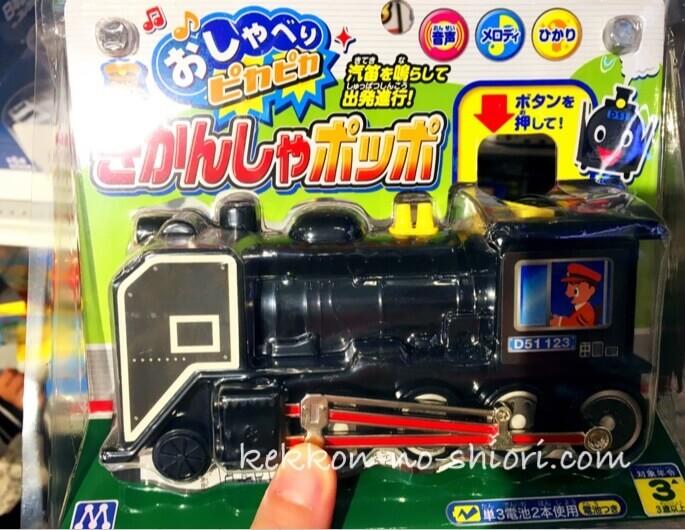 京都鉄道博物館 きかんしゃポッポ