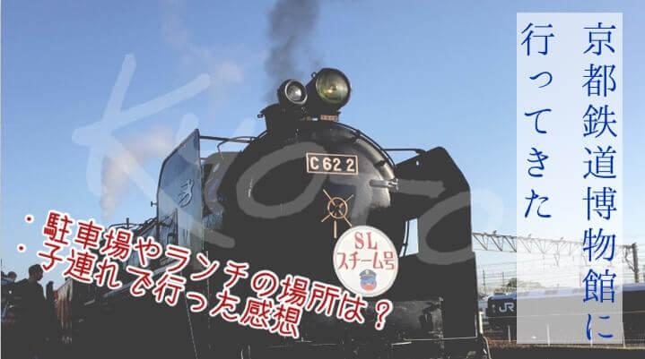 京都鉄道博物館 アイキャッチ
