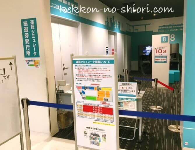 京都鉄道博物館 運転シミュレータ 抽選券発行所