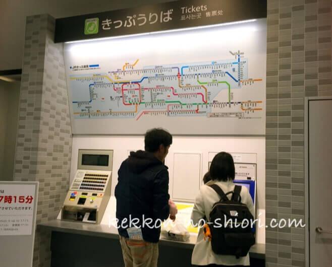 京都鉄道博物館 切符売り場