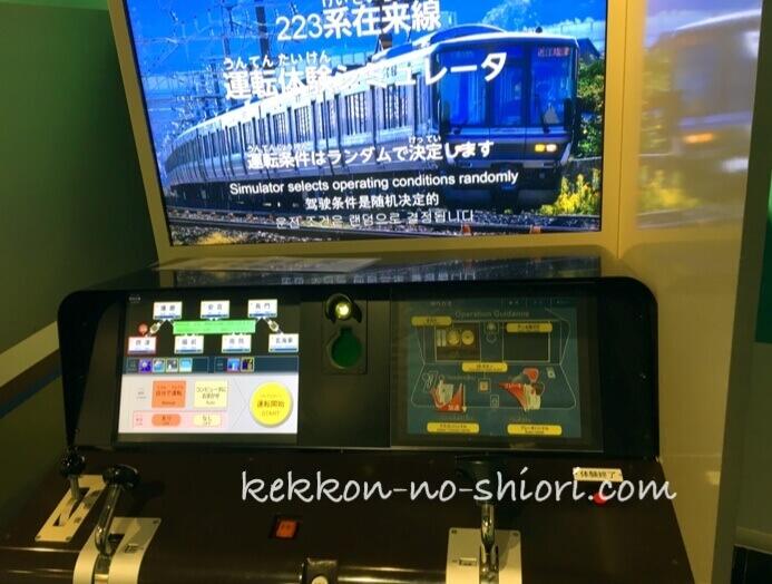 京都鉄道博物館 運転体験シミュレータ