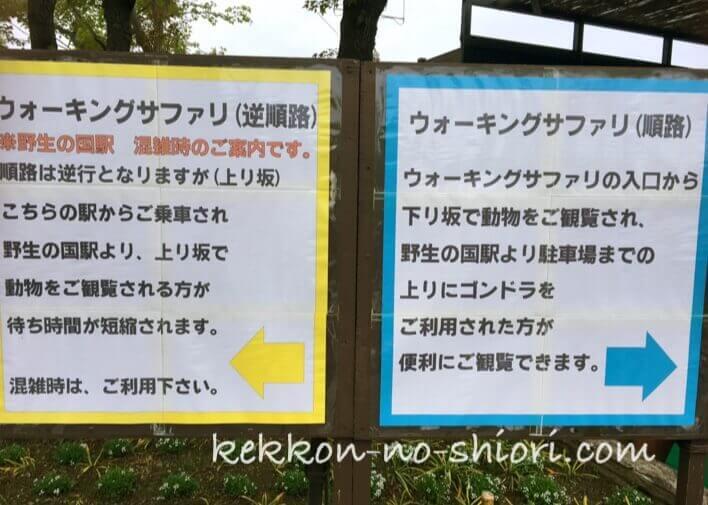姫路セントラルパーク ウォーキングサファリ