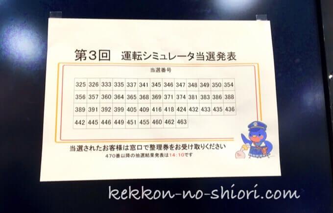 京都鉄道博物館 運転シミュレータ 当選発表
