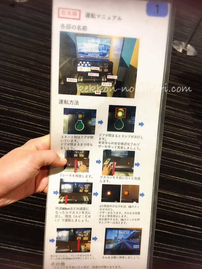 京都鉄道博物館 運転シミュレータ 運転マニュアル
