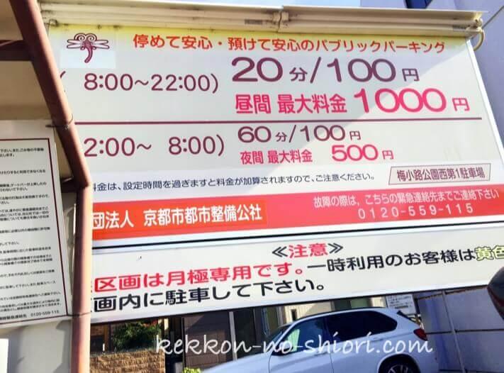 京都鉄道博物館 梅小路公園西第1駐車場