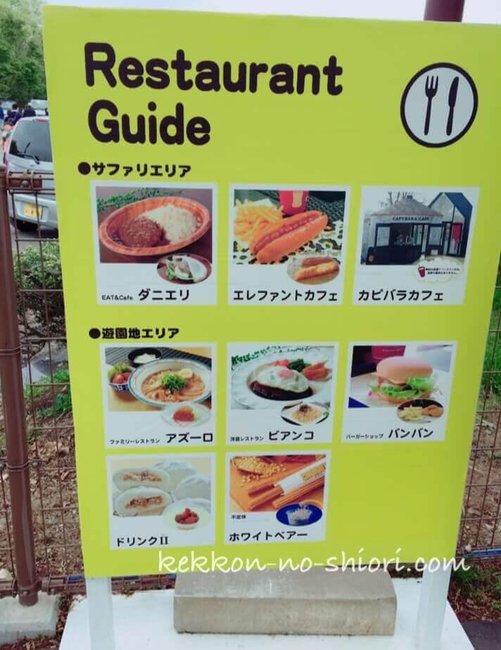 姫路セントラルパーク レストラン