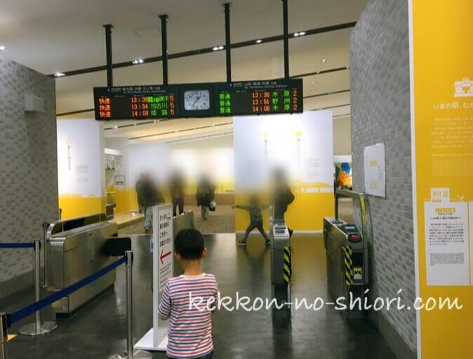 京都鉄道博物館 改札