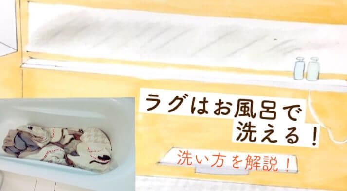 ラグ 洗い方 お風呂 アイキャッチ