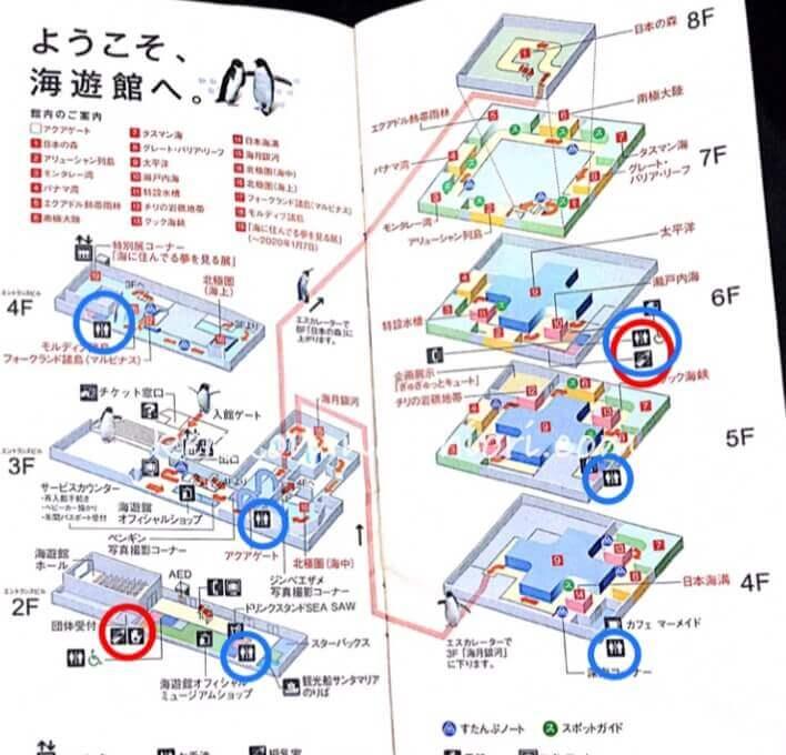 海遊館 館内マップ