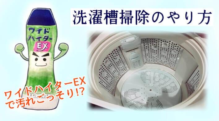 掃除 ハイター 槽 洗濯 洗濯王子に聞く! 意外と知らない「洗濯機の掃除法」