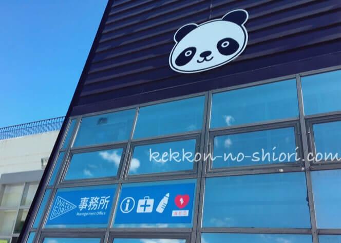 ネスタリゾート神戸 プール パンダの事務所