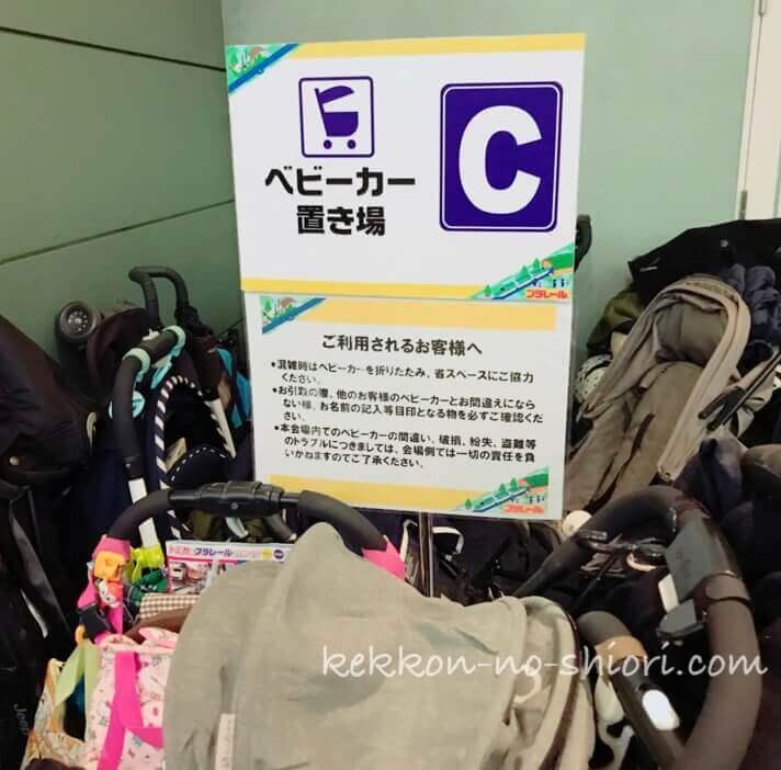 プラレール博in大阪 2020 ベビーカー置き場