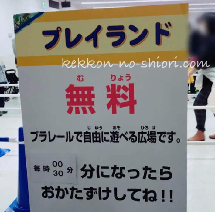 プラレール博in大阪 2020 プレイランド