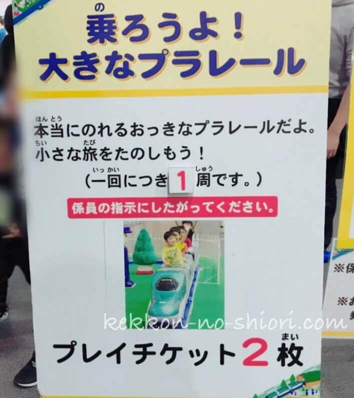 プラレール博in大阪 2020 乗ろうよ!大きなプラレール