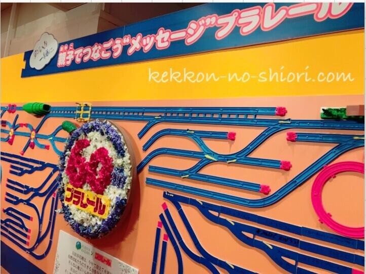 プラレール博in大阪 2020 親子でつなごうメッセージプラレール