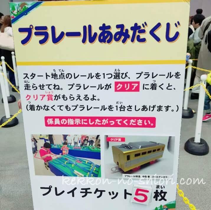 プラレール博in大阪 2020 プラレールあみだくじ