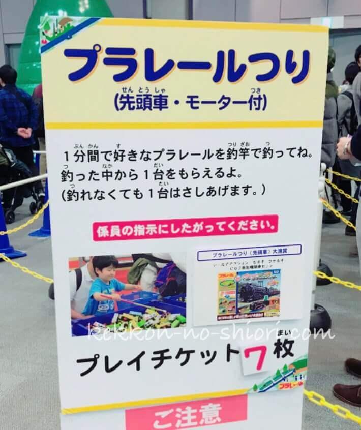 プラレール博in大阪 2020 プラレールつり