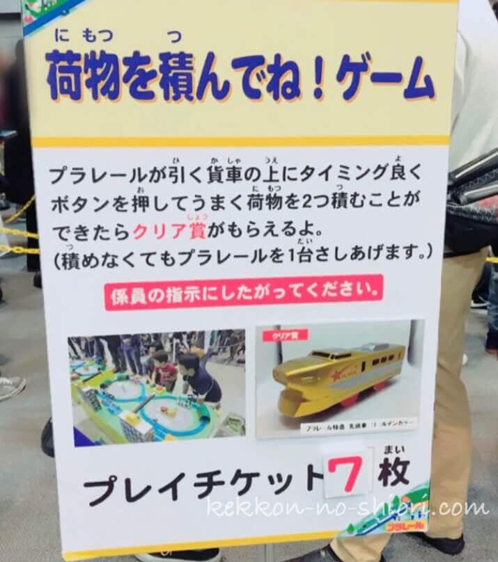 プラレール博in大阪 2020 荷物を積んでね!ゲーム