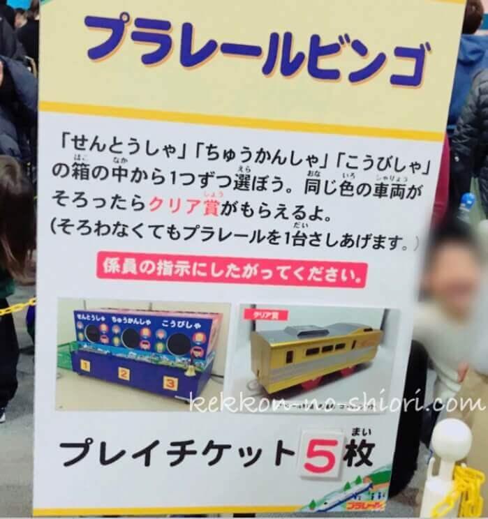 プラレール博in大阪 2020 プラレールビンゴ