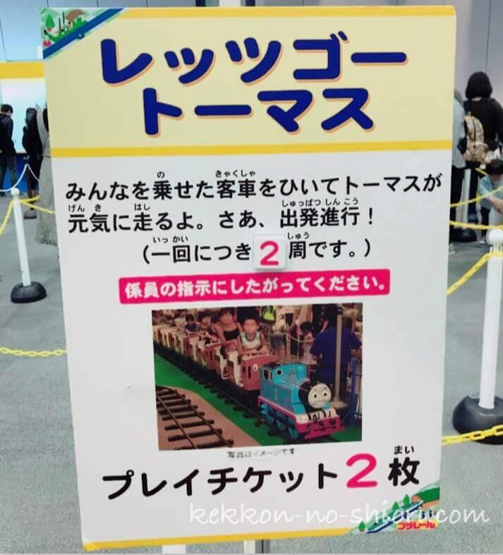 プラレール博in大阪 2020 レッツゴートーマス