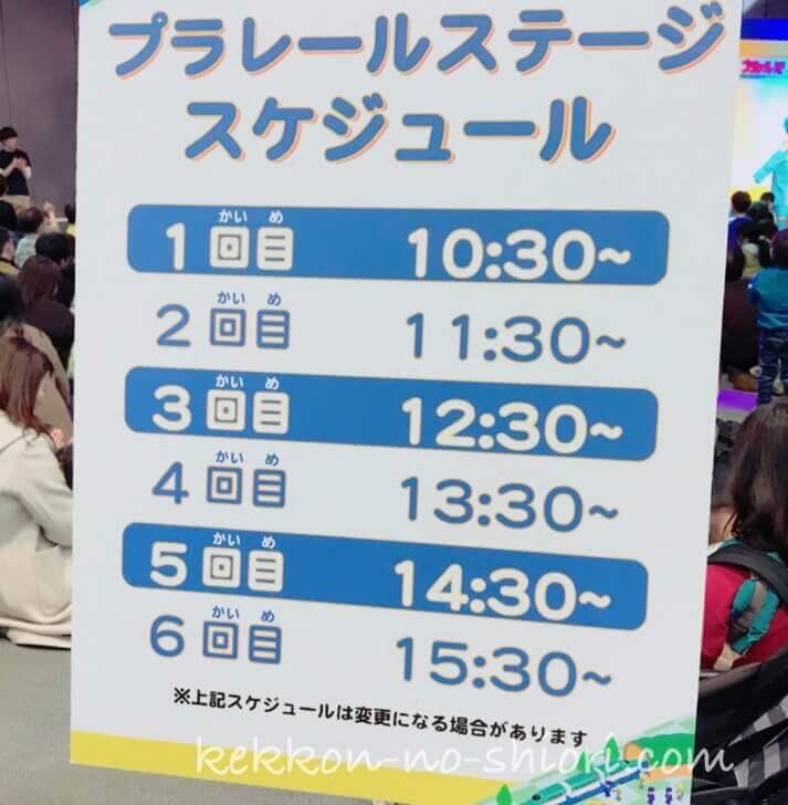 プラレール博in大阪 2020 プラレールステージスケジュール