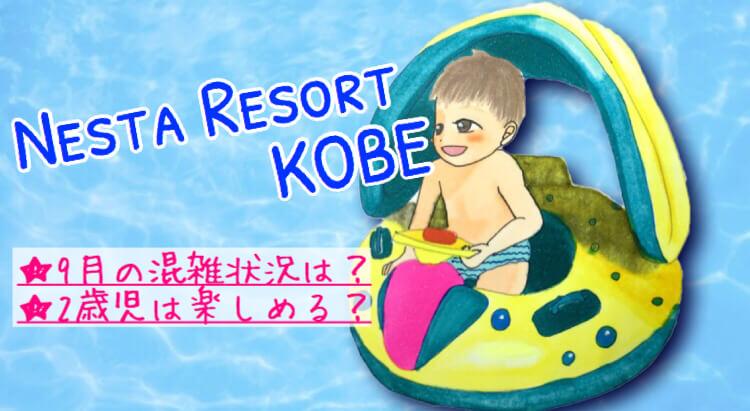 ネスタリゾート神戸 プール 9月