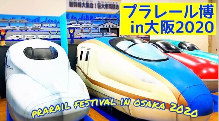 プラレール博in大阪 2020 アイキャッチ