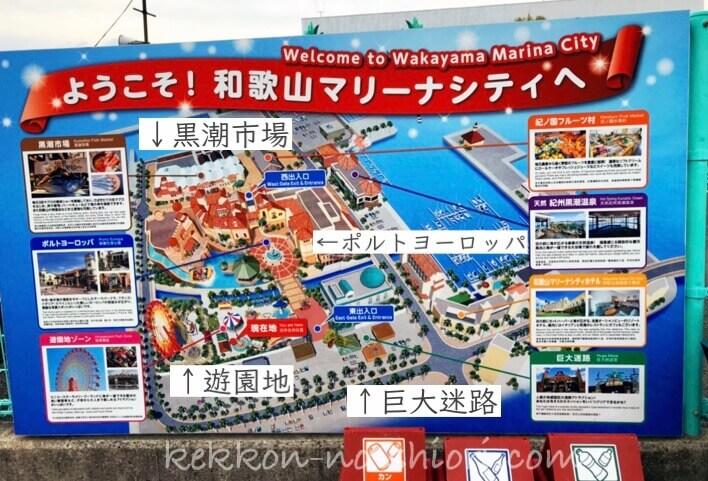 和歌山マリーナシティ 地図