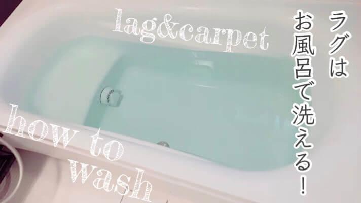 ラグ お風呂 洗い方 アイキャッチ