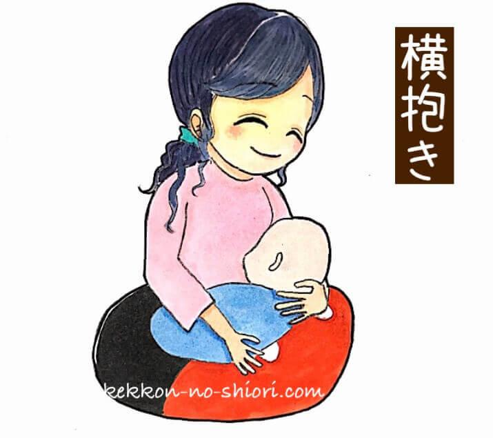 授乳クッション 抱き枕 横抱き