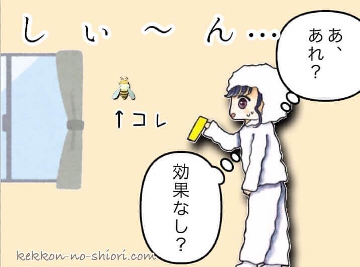 動かない蜂 部屋 対処法