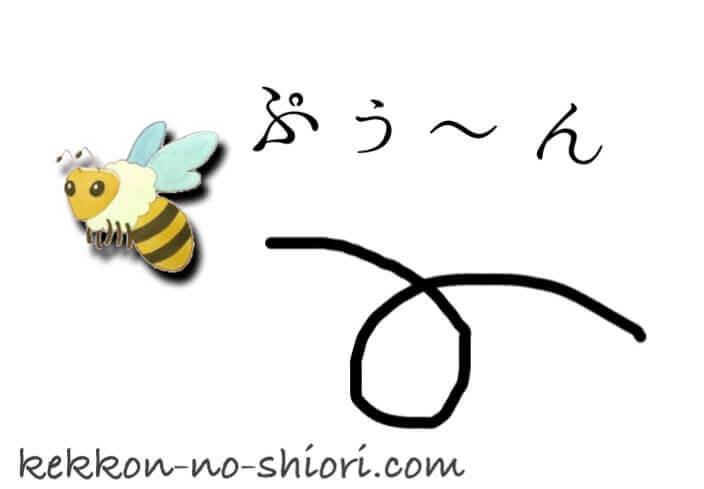 蜂 部屋 どこから