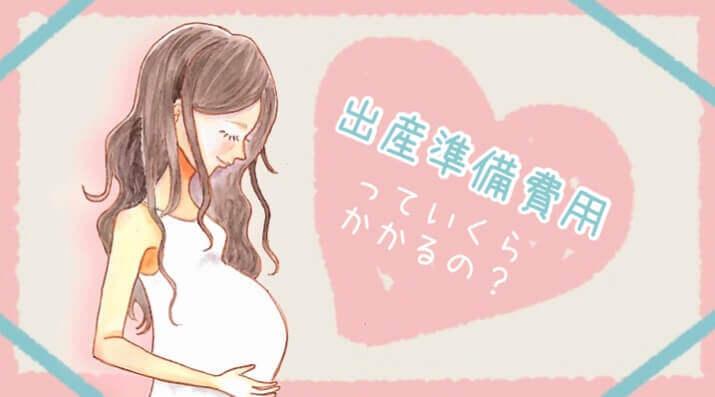 出産準備費用 総額