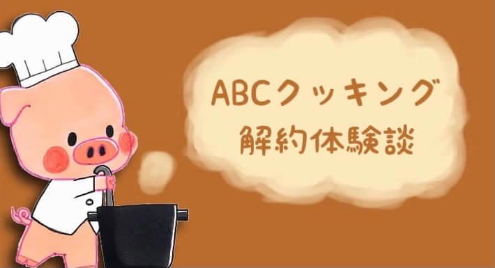 ABCクッキング 解約体験談