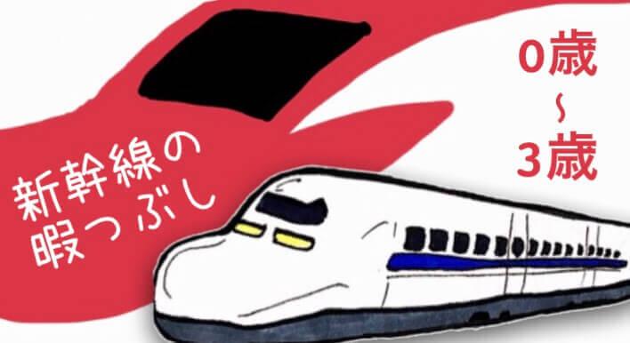 新幹線 子ども 暇つぶし アイキャッチ